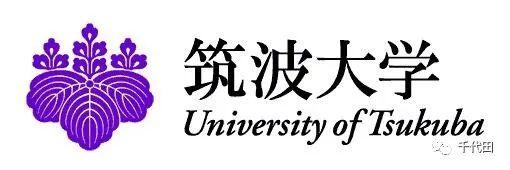 你要多牛X才能上筑波大学?