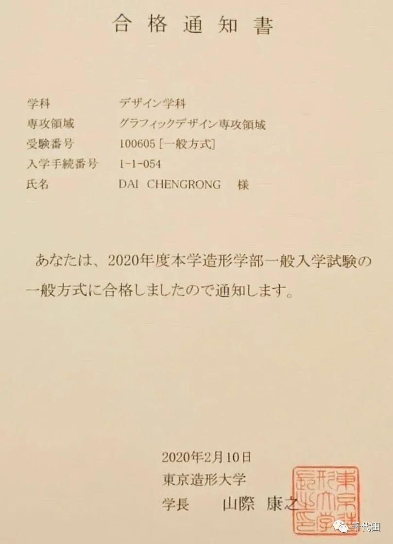 合格经验谈 奔着学日本设计而来,所以千代田是我的最优选择!