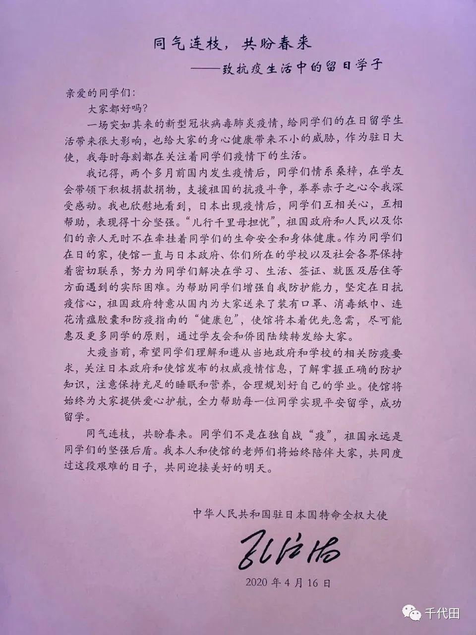 """雪中送炭,中国驻日本大使孔铉佑为千代田学友会留学生发放""""健康包""""!"""
