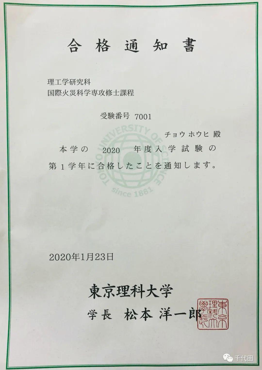 合格经验谈|日本大学&东京理科大学双合格