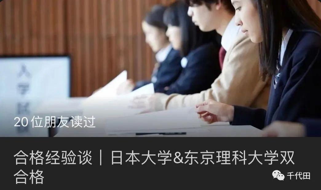 合格经验谈 千代田优秀毕业生代表,东京外国语大学二年级学长返校谈如何进行语言学习...