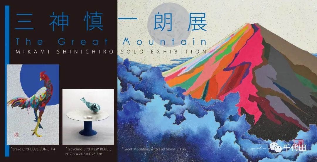 千代田新闻|美术指导学院名师·三神慎一朗个展《Great Mountain》将于近日开幕