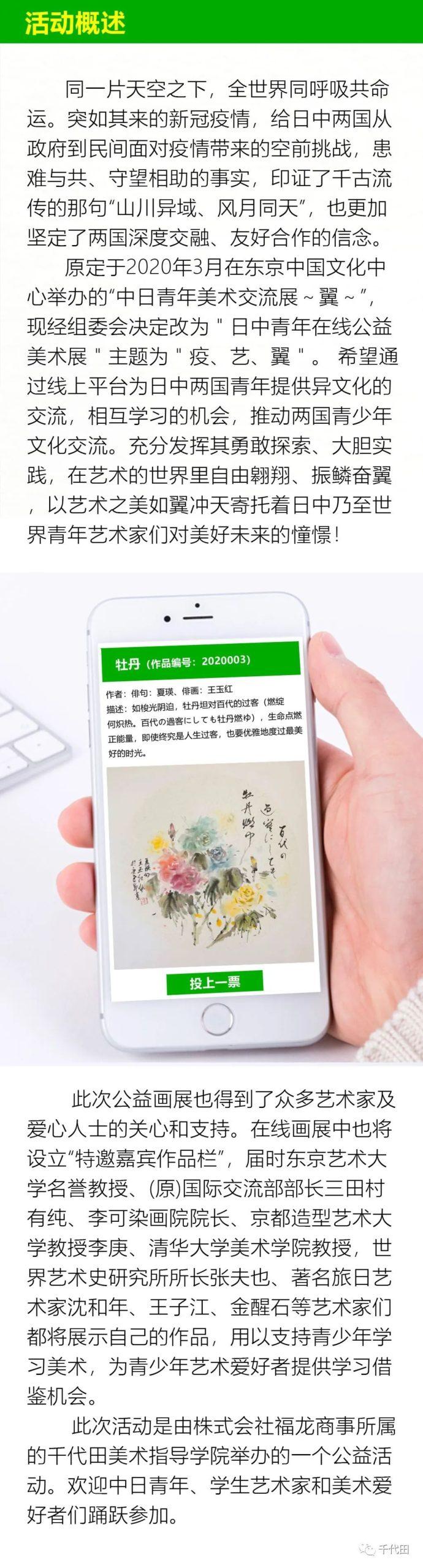 千代田新闻|疫·艺·翼 2020日中青年在线公益美术展 作品征集中!!!