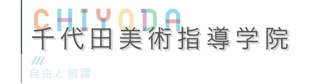 千代田美术丨值得收藏的动画专业术语干货!第一弹~