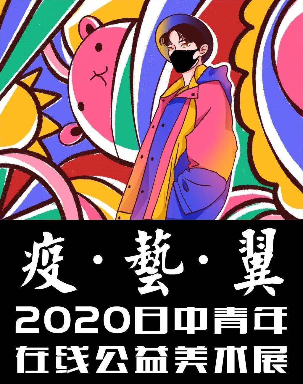 千代田新闻|倒计时最后一天!疫·艺·翼 2020日中青年在线公益美术展 在线投票火热进行中!!!