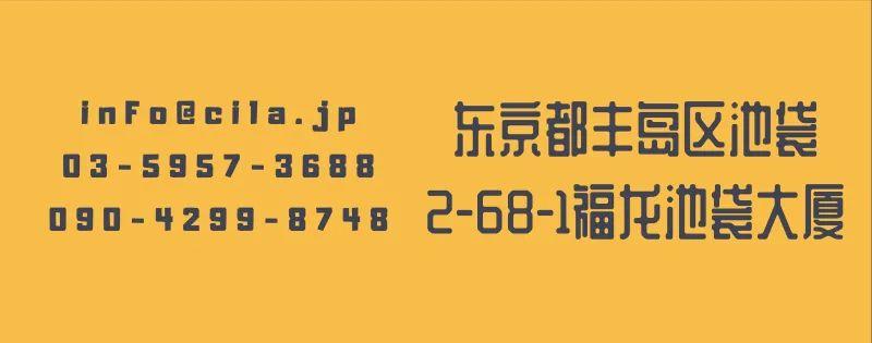 千代田新闻|疫·艺·翼 2020日中青年在线公益美术展颁奖典礼暨日中青少年文教协会设立仪式