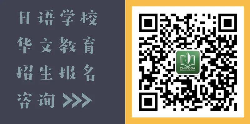 华文教育丨暨南大学日本学院硕士班《教学调查与分析》课堂小记