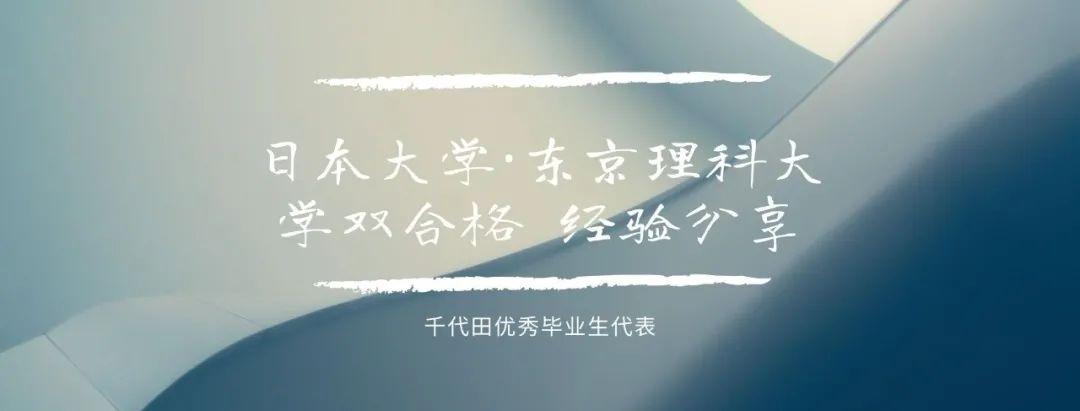 千代田项目|SGU·英语成绩直申日本顶级名校