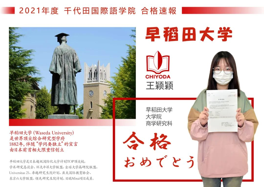 千代田文理丨早稻田大学合格速报!放弃报考公务员赴日挑战新的可能!