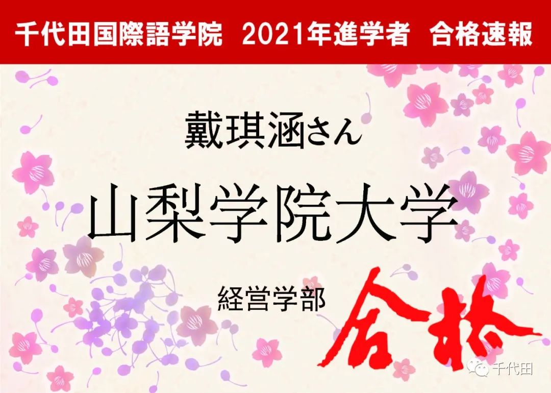 千代田新闻丨疫情下名校合格喜讯频传!