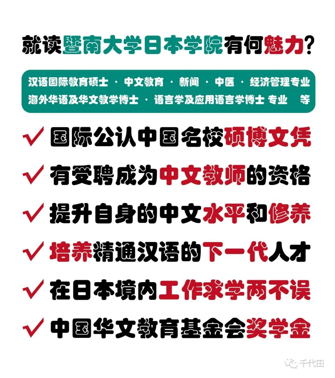 华文教育丨暨南大学日本硕博火热招生!
