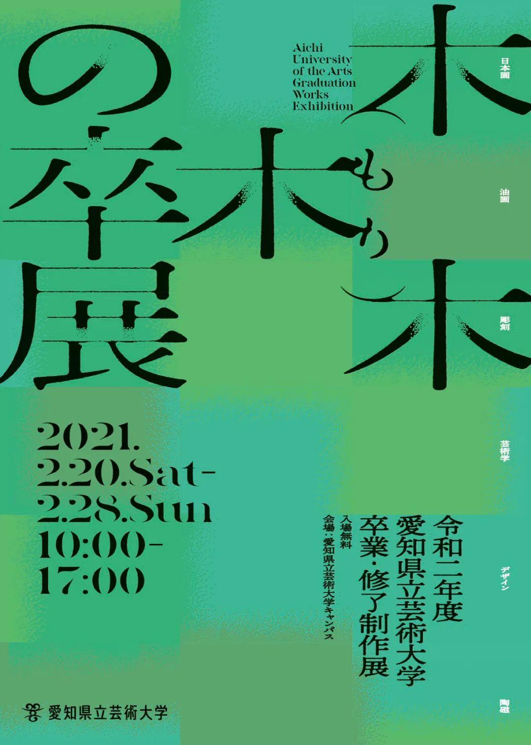 千代田资讯丨2021日本美术大学毕业展信息汇总