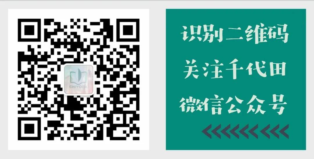 华文教育丨暨南大学日本硕博2021年9月秋季班火热招生!
