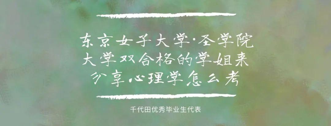 千代田文理 高考结束了孩子的升学该怎么办?解答尽在线上家长会的精彩回放里