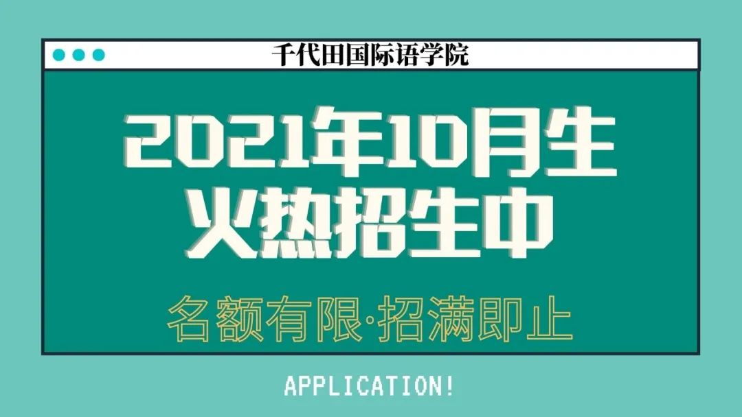 留学生支援丨2021年的这个夏天千代田学友会又要招新啦!