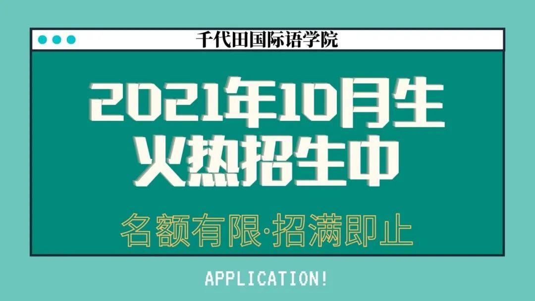 千代田文理丨考早稻田大学要准备多久?教你如何逆推备考时间安排!