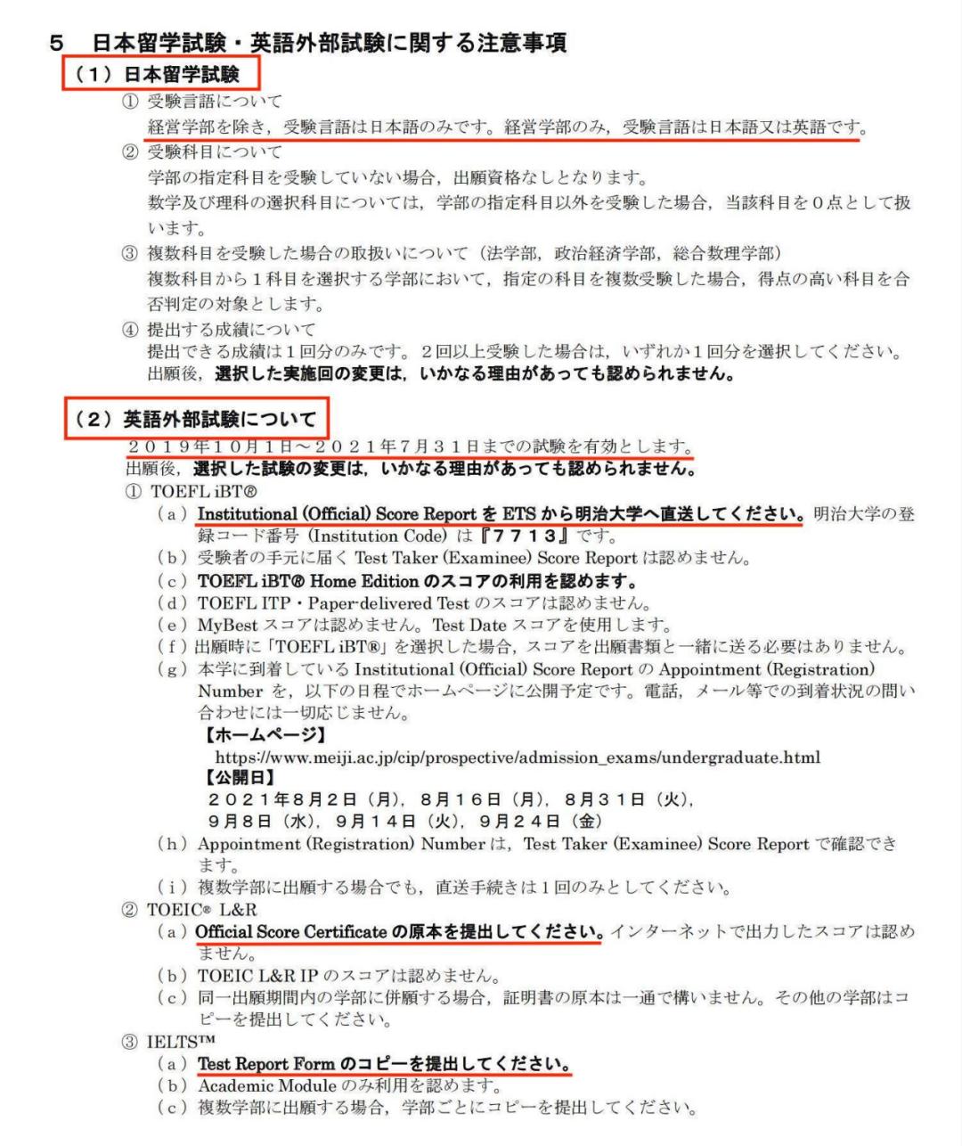 千代田文理丨日本大学的出愿要项怎么看?这些是重点!(学部篇)