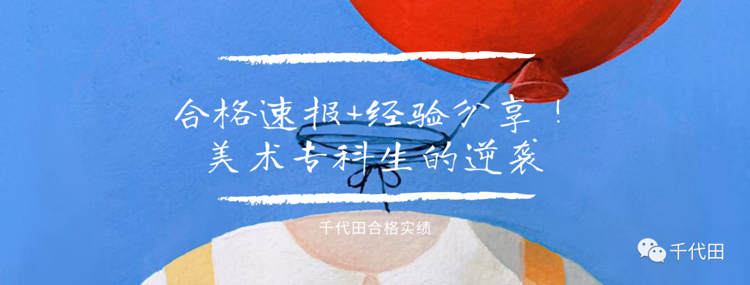 千代田美术丨才华横溢千代田美术生线上GW作品汇报展