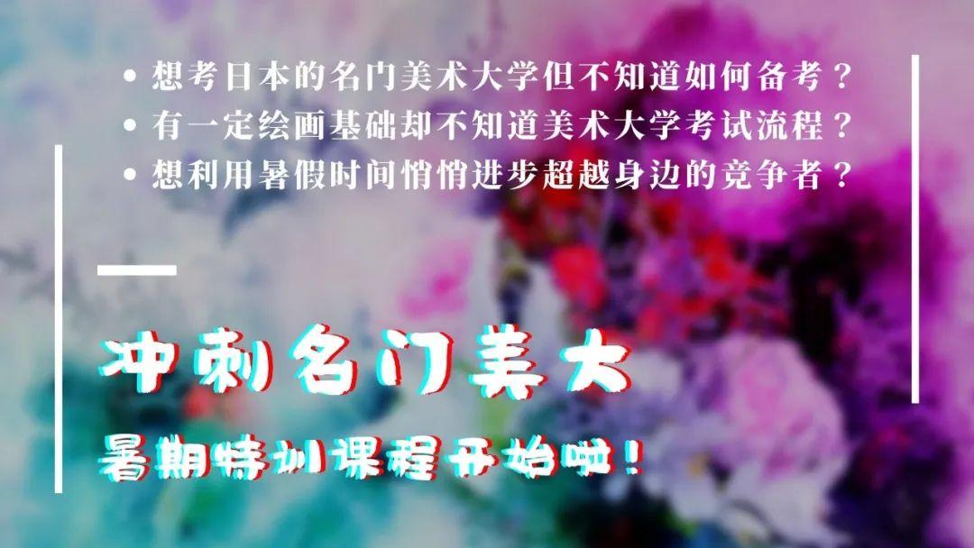 千代田美术丨机不可失!冲刺名门美大的暑期特训课程开始啦(内部外部生均可报名)