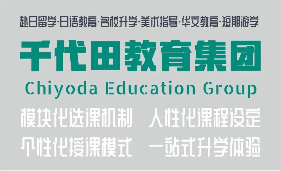 千代田资讯丨日本求我来留学?千代田教育集团一站式升学
