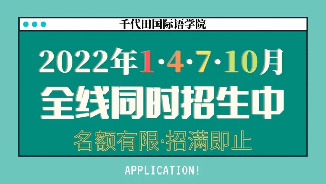 千代田新闻丨8月17日直播预告 一知半解日本留学情报全解析