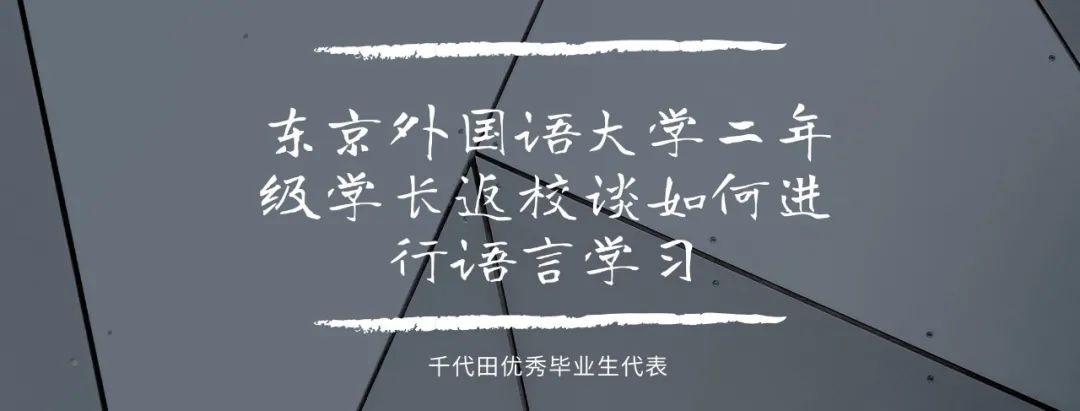 千代田文理丨七大日本名校解密青山学院大学考学流程!
