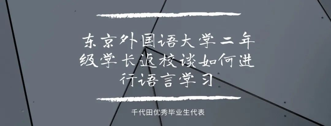 千代田文理丨就差最后一步!日本大学面试常见问题汇总(学部)
